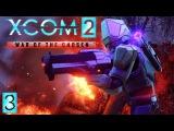 XCOM 2: War of the Chosen #3 Спецоперация по спасению Мокса