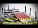 Какой Wi Fi роутер лучше купить для дома или квартиры Выбираем правильный маршрутизатор