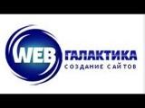 Создание сайтов. Веб-Галактика - Мы создаем сайты, которые будут продавать для ва...