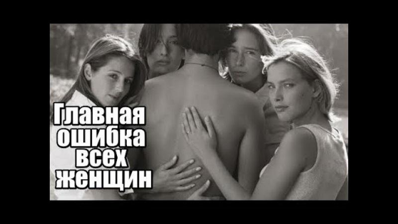 Притяжение мужчины 3 Какую ГЛАВНУЮ ОШИБКУ совершают женщины
