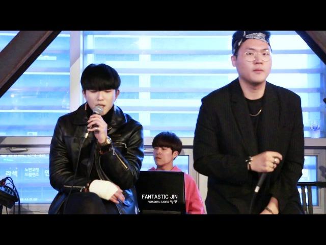 170505 DOB 디오비 박진 Park Jin 홍대CGV공연 《박진49552;기현 - 그대를 위해서》