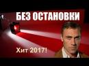 БЕЗ ОСТАНОВКИ HD, трогательная мелодрама, кино 2017 русская новинка этого года