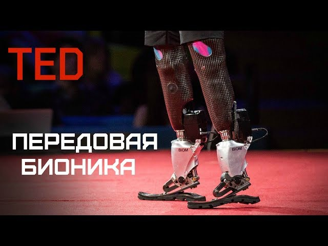 TED | Передовая бионика