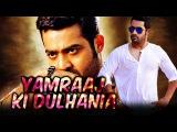 Yamraaj Ki Dulhania (Yamadonga) - 2017 - Telugu Film Dubbed Into Hindi Full Movie