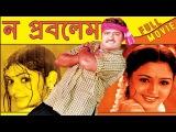 No Problem | Bengali Full Movie | Telugu Movie
