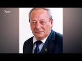 Deputat Astan