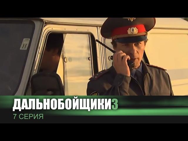 Дальнобойщики 3 | Сериал | 7 Серия - Оренбургский платок