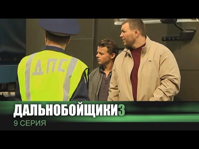 Дальнобойщики 3 | Сериал | 9 Серия - На живца