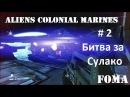 Aliens Colonial Marines часть 2 Битва за Сулако