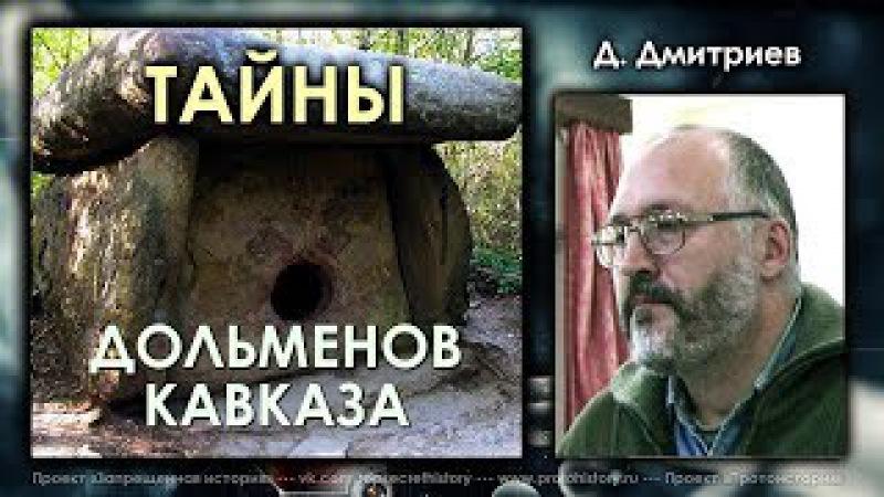 Дмитрий Дмитриев. Тайны дольменов Кавказа