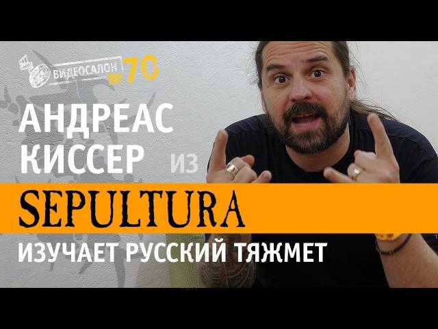 SEPULTURA — русские клипы глазами Андреаса Киссера (Видеосалон №70)