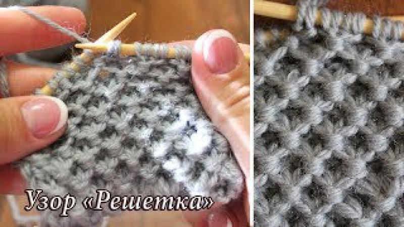 Узор спицами «Решетка», видео урок   Knitting patterns «Lattice»