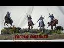 Древняя история казачества 1 серия