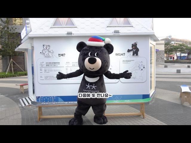 (KOR) 마스코트 이야기 9 The life of PyeongChang 2018 Mascots