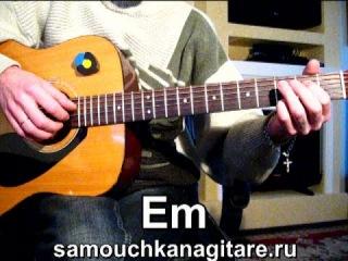 Седьмое небо - Королева земных страстей Тональность ( Еm ) Как играть на гитаре пе ...