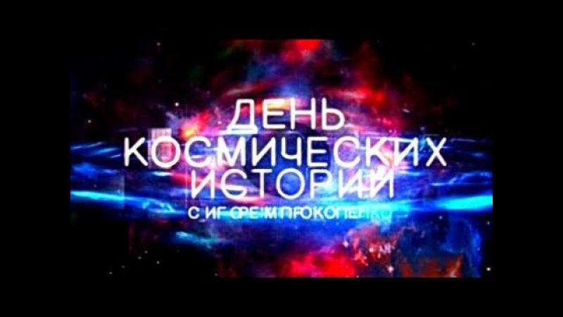 День космических историй. Они помогли нам родиться (2017) Документальный проект
