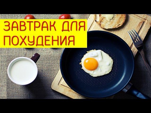 Завтрак для похудения. Как действительно надо завтракать, чтобы похудеть? [Галин...