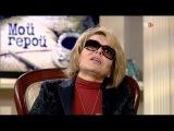 Ольга Кормухина. Мой герой