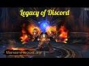 Башня вечности Магматический огр Legacy of Discord