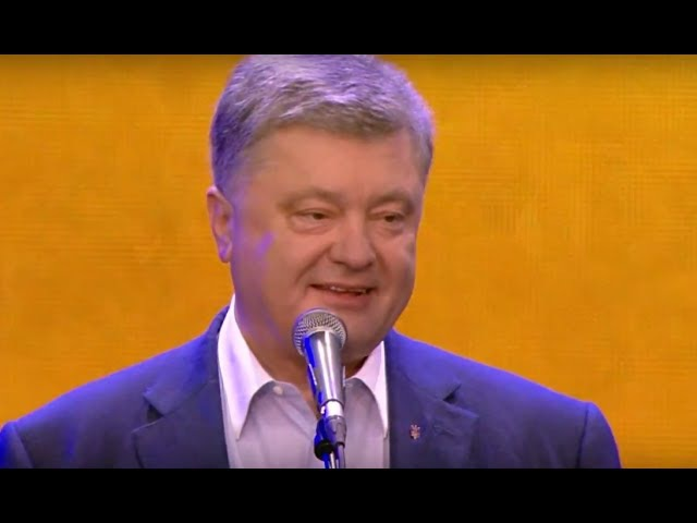 Прощай, немытая Россия повний виступ Порошенка з нагоди безвізу