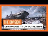 Tom Clancys The Division - Бесплатное обновление 1.8: Сопротивление - Трейлер