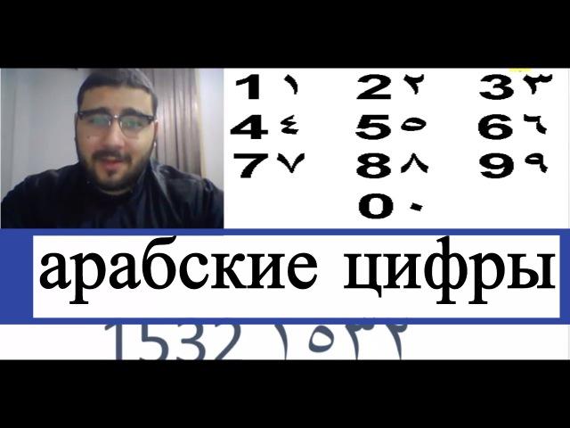 арабский язык для начинающих арабские цифры от 0 до 1000 35