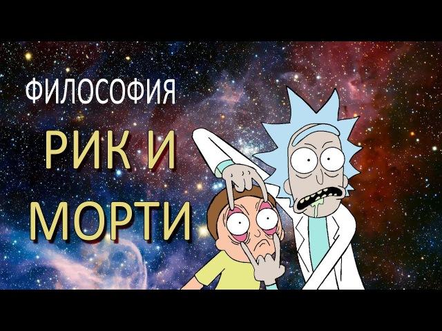 Рик и Морти — философия мультсериала