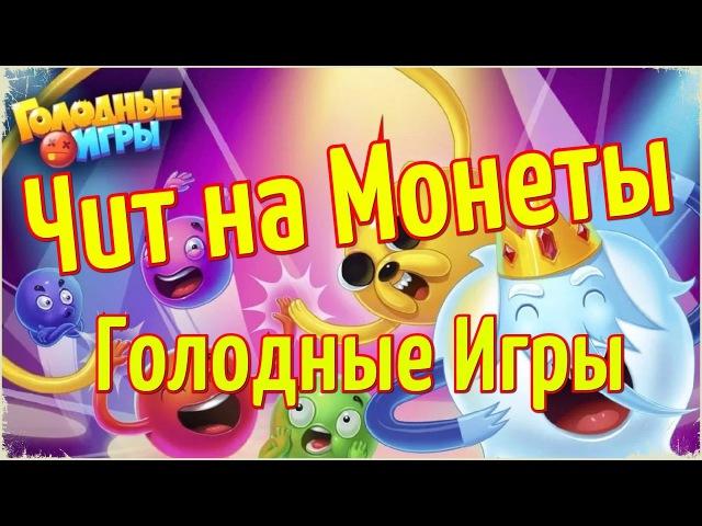 Чит на голодные игры на монеты Скачать чит - goo.gl/fe7Tox