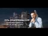 Путь предпринимателя. Три принципа Алексея Верютина или Как стереть границы в сознании
