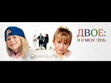 Двое, я и моя тень  It Takes Two  HD  1995