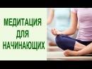 Медитация с чего начать 1 минутная йога медитация для начинающих в домашних условиях Yogalife
