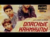 Опасные каникулы (2016) Семейное кино комедия