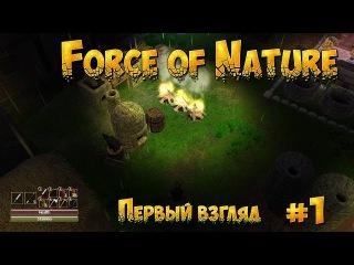1 Force of Nature - Первый взгляд.