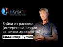 Владимир Гугуев Байки из раскопа интересные случаи из жизни археологов