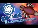 Прохождение Spore Приключение клетки 1 Игра как мультик для детей Как