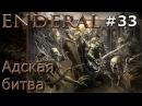 Enderal прохождение на русском 33 Адская битва
