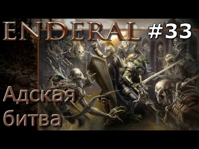 Enderal прохождение на русском 33 Адская битва смотреть онлайн без регистрации