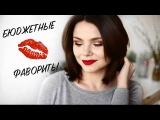 ОТЛИЧНАЯ БЮДЖЕТНАЯ КОСМЕТИКА + КОНКУРС НА 6 ПОБЕДИТЕЛЕЙ ! | Anna Via Makeup
