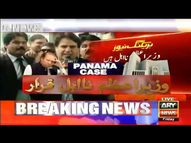 Nawaz Sharif Na Ahal Prime Minister/PM Disqualified by Supreme Court | Panama Case Decision/Faisla |