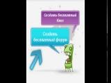Как Создать Собственный Форум и Зарабатывать 20 000 -  60 000 Рублей Ежемесячно