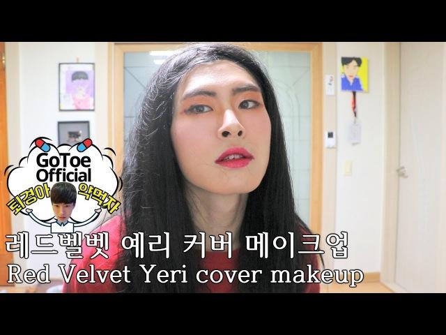(ENG SUB)Red Velvet Yeri Cover Makeup of Sunny's channel [GoToe BEAUTY]