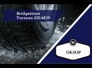 Обзор Bridgestone Turanza 225 45 19