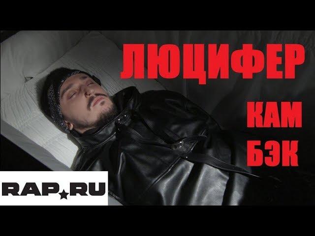 ЛЮЦИФЕР - Кам Бэк