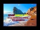 АЛУШТА ПИК сезона Отдых в Крыму 2017 Пляж цены туристы в Алуште Крым