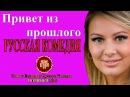 КОМЕДИЯ Привет из Прошлого 2016 - Смешные комедии 2017😀