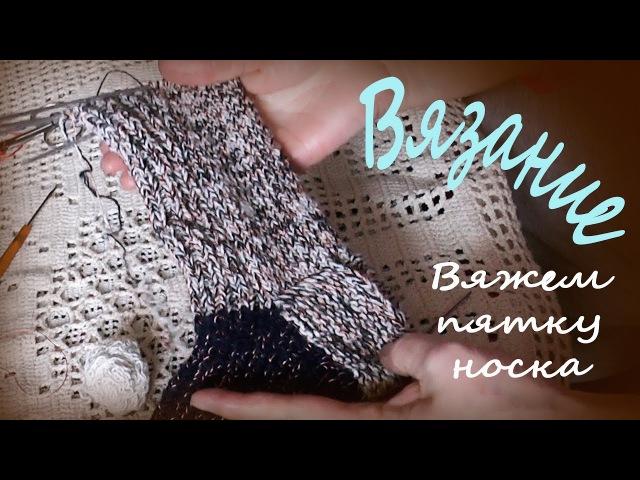 Как связать пятку носка вязание на спицах Ирина Лямшина