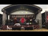 Фолк рок группа Аркаим - Лорелея