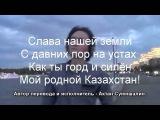 российский Казах перевел Гимн Казахстана на русский