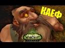 316 ДВОРФЫ ПОД НАРКОТОЙ - Приключения в World of Warcraft