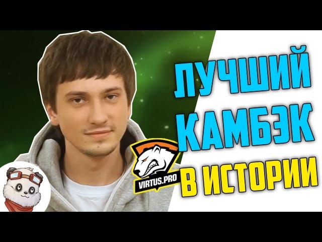 Лучший Камбэк VIRTUS.PRO в ИСТОРИИ - БОСТОНСКИЙ МЭЙДЖОР 2016